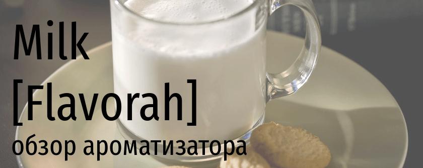 FLV Milk
