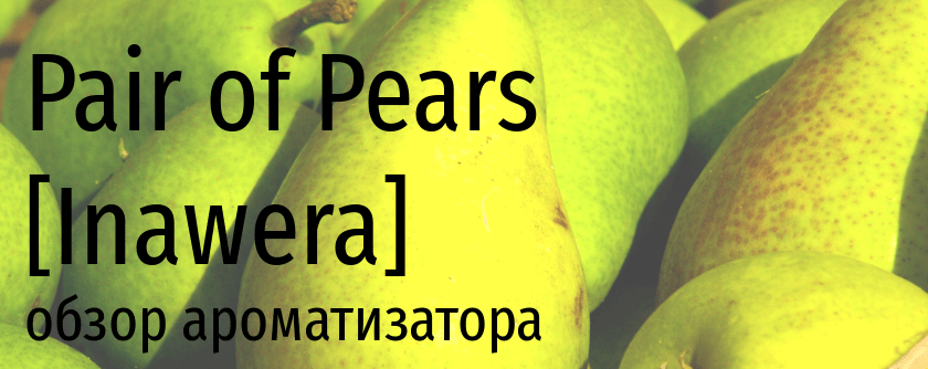 INW Pair of Pears