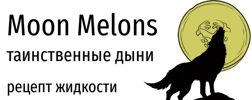 Moon Melons рецепт жидкости