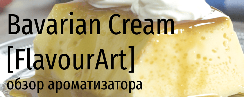 FA Bavarian Cream