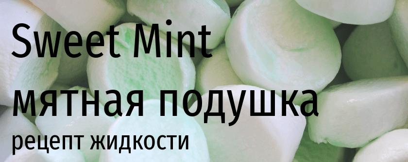 Sweet Mint рецепт жидкости