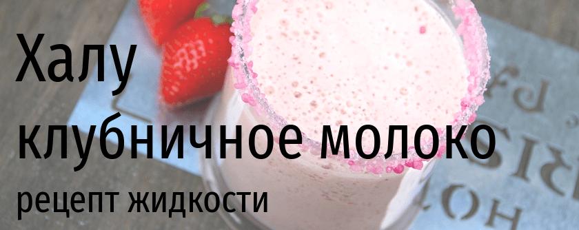 Халу рецепт жидкости