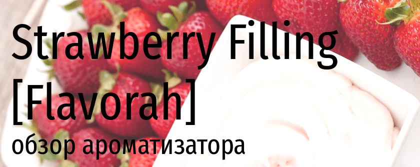 FLV Strawberry Filling