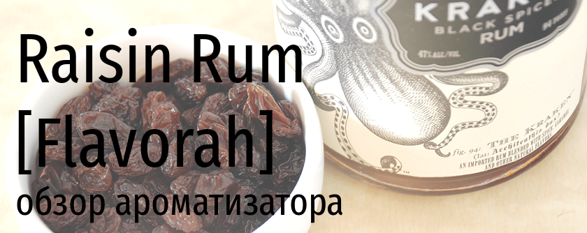 FLV Raisin Rum