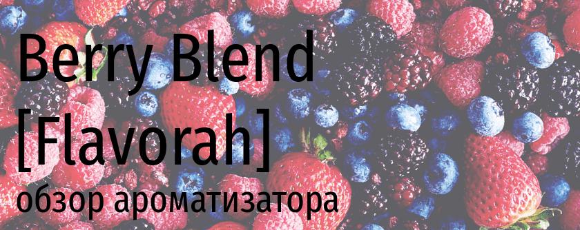 FLV Berry Blend