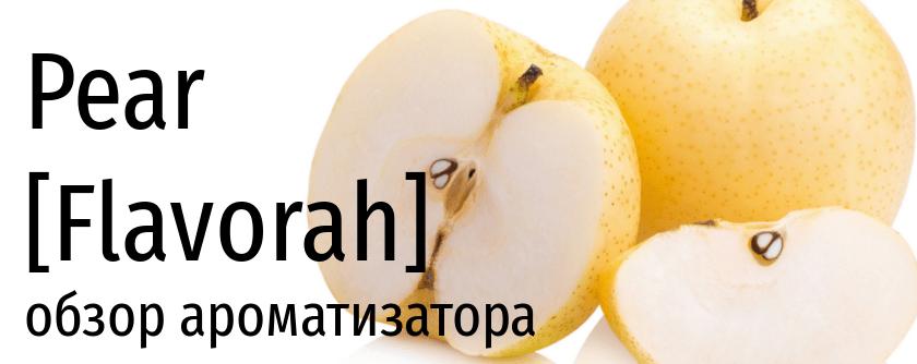 FLV Pear flavorah