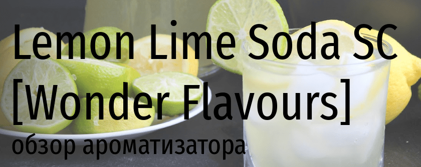 WF Lemon Lime Soda SC wonder flavours