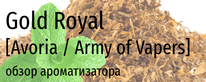 AV Gold Royal avoria army of vapers