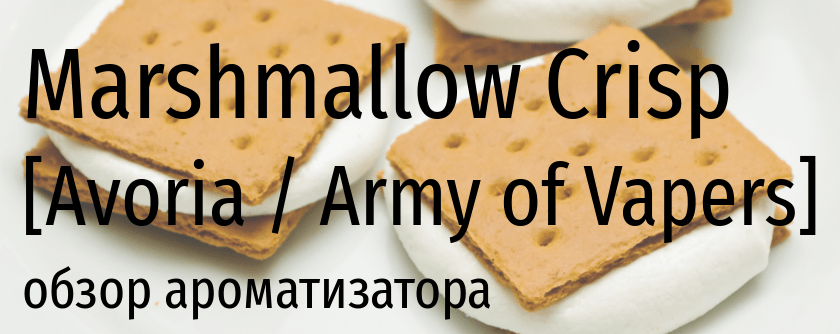 AV Marshmallow Crisp avoria army of vapers
