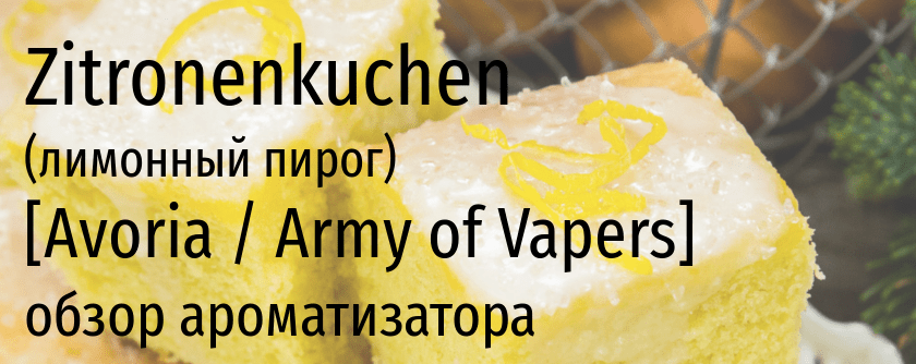 AV Zitronenkuchen avoria army of vapers лимонный пирог