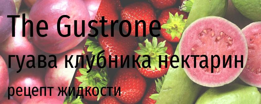 The Gustrone рецепт жидкости гуава клубника нектарин