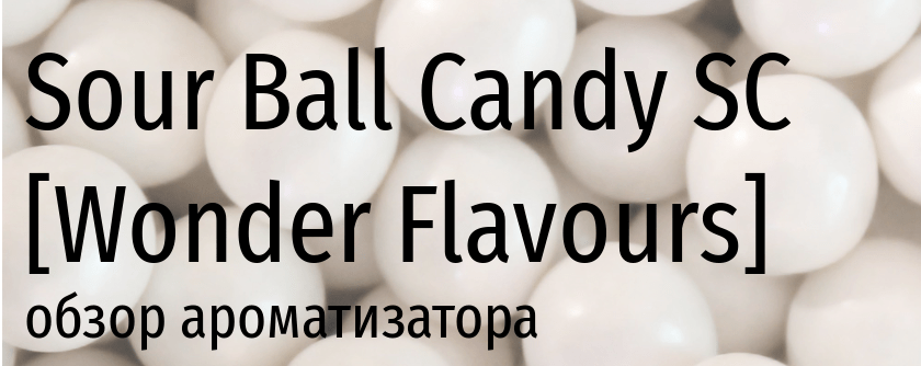WF Sour Ball Candy wonder flavours