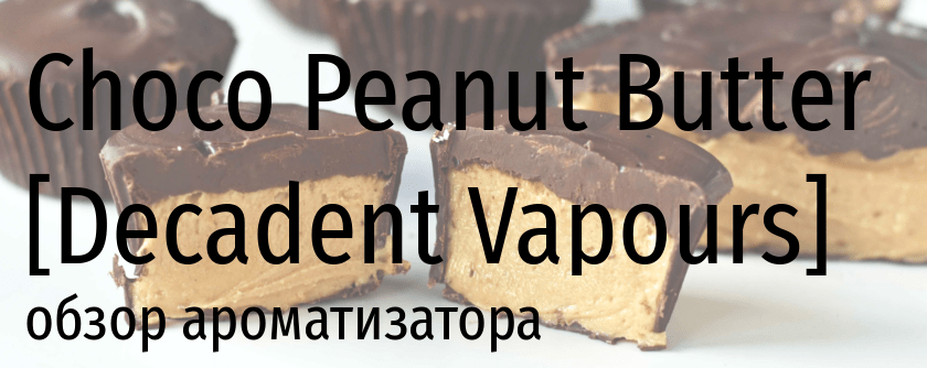 DV Choco Peanut Butter decadent vapours