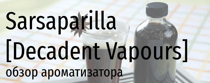 DV Sarsaparilla decadent vapours