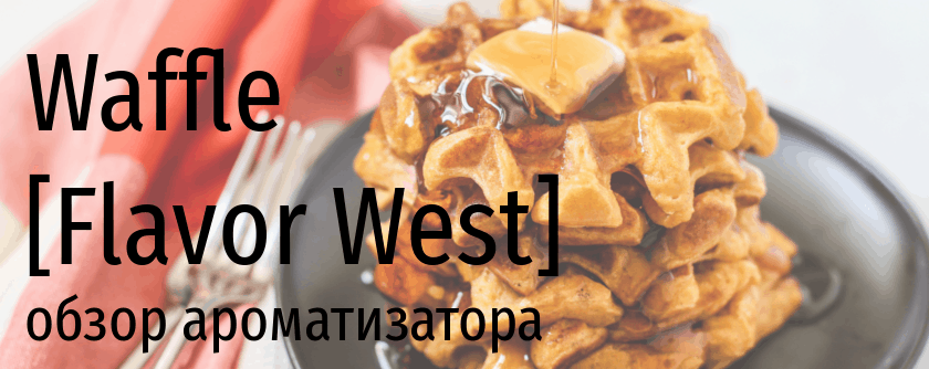 FW Waffle flavor west