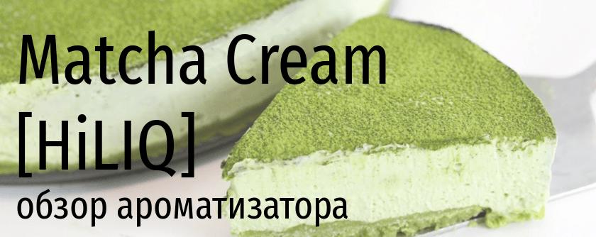 HiLIQ Matcha Cream