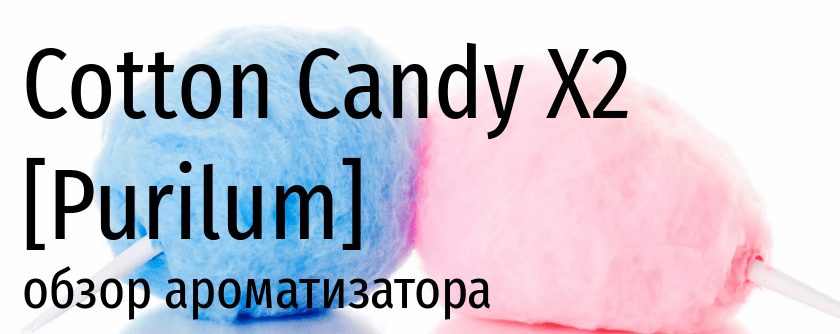 PUR Cotton Candy X2 Purilum