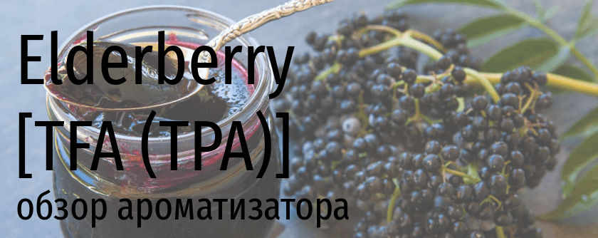 TFA Elderberry tpa
