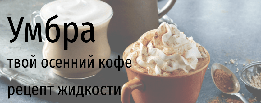 Umbra умбра рецепт жидкости кофе