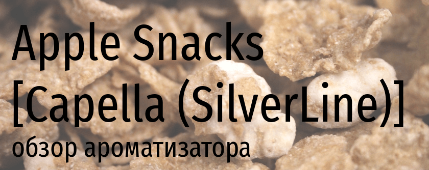 CAP SL Apple Snacks capella silverline