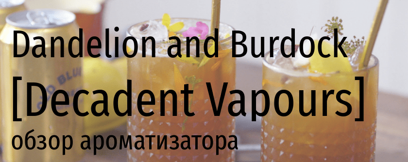DV Dandelion and Burdock decadent vapours