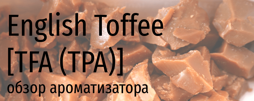 TFA TPA English Toffee