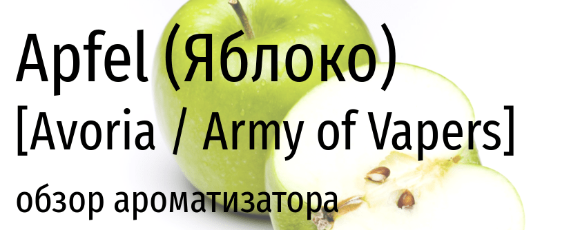 AV Apfel яблоко avoria army of vapers