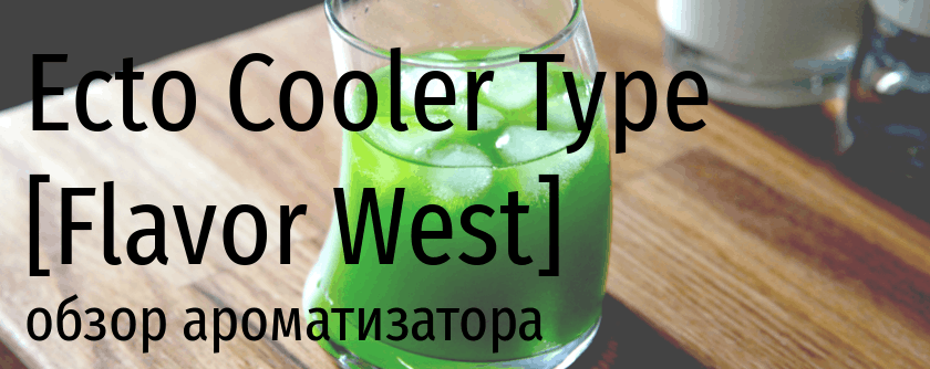 FW Ecto Cooler Type flavor west