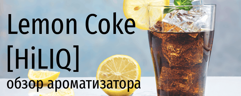 HiLIQ Lemon Coke