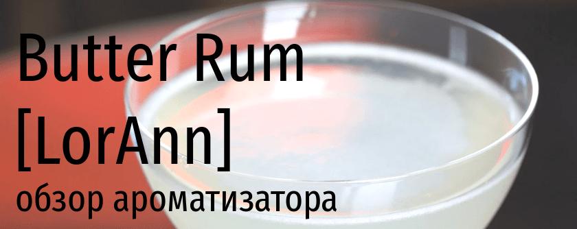 LA Butter Rum lorann oils