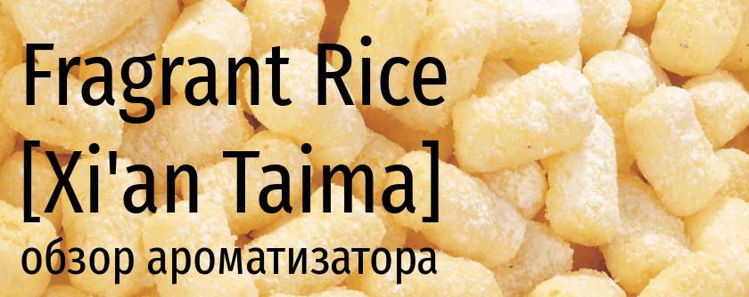 XT Fragrant Rice xian taima ксиан тайма сиань