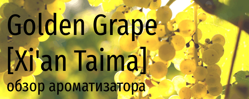 XT Golden Grape xian taima ксиан сиань