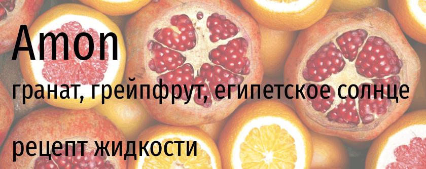 amon рецепт жидкости гранат грейпфрут