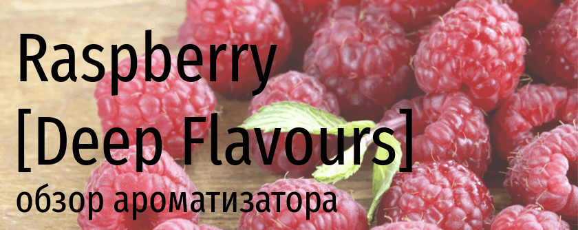 DF Raspberry deep flavours