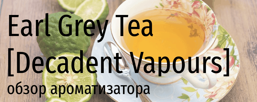 DV Earl Grey Tea decadent vapours