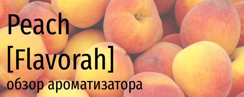 FLV Peach flavorah