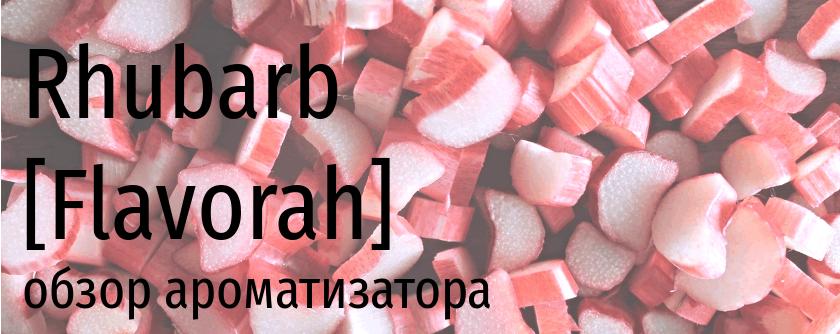 FLV Rhubarb flavorah