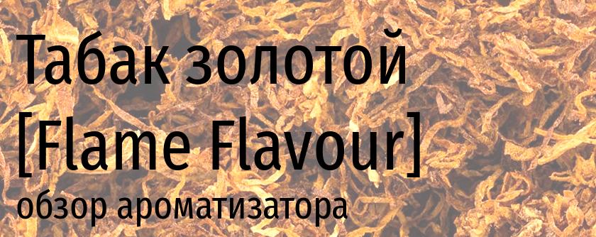 Flame Табак золотой флейм