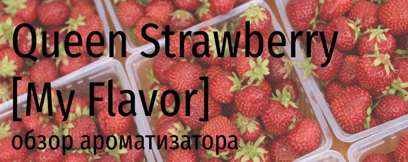 MyF Queen Strawberry my flavor малайзия