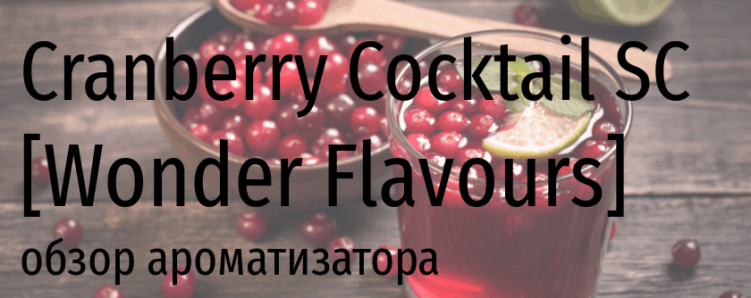 WF Cranberry Cocktail SC wonder flavours