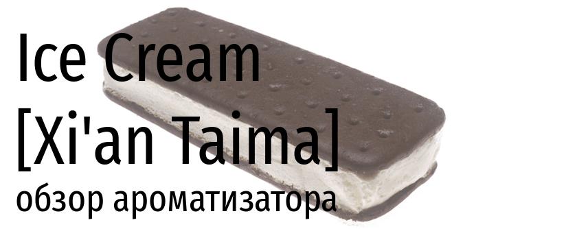 XT Ice Cream Xi'an Taima ксиан тайма сиань