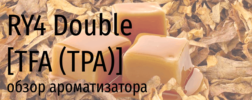 TFA RY4 Double TPA руян