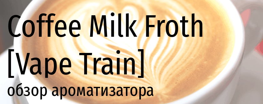 VT Coffee Milk Froth vape train