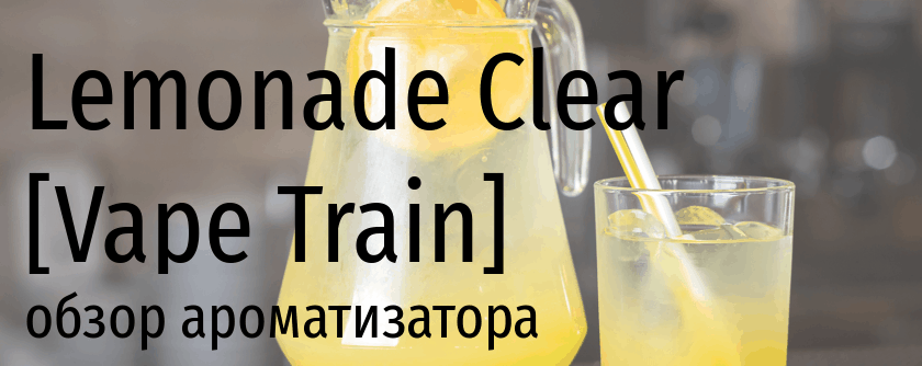 VT Lemonade Clear vape train