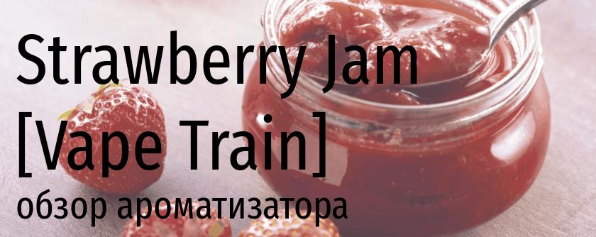 VT Strawberry Jam vape train