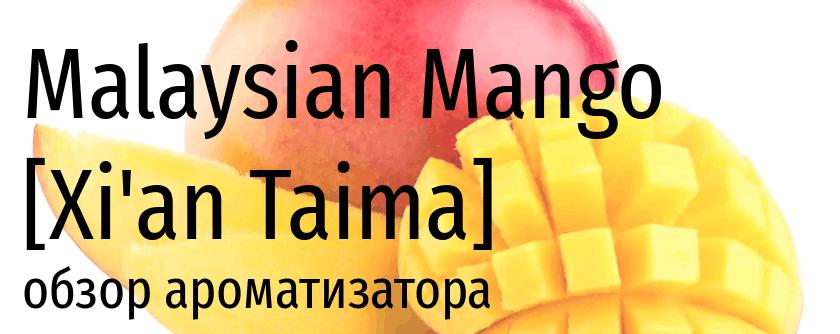 XT Malaysian Mango xian taima ксиан сиань
