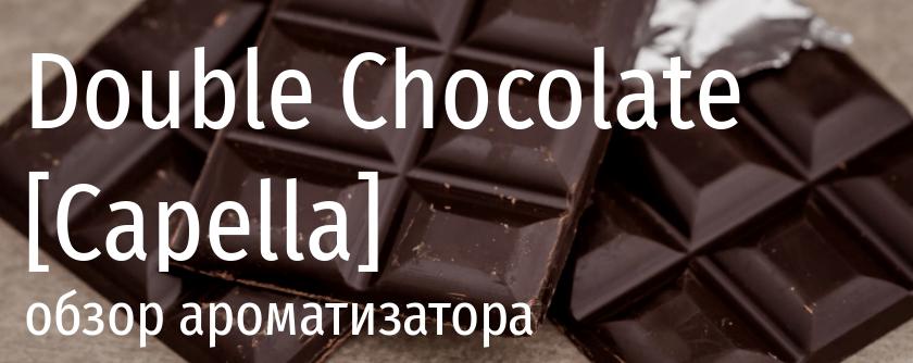 CAP capella Double Chocolate v1