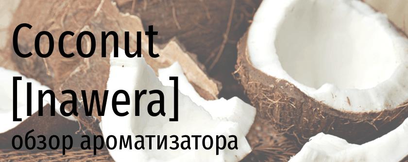 INW Coconut inawera