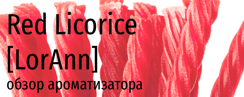 LA red Licorice lorann oils