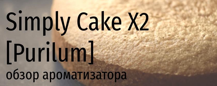 PUR Simply Cake X2 purilum